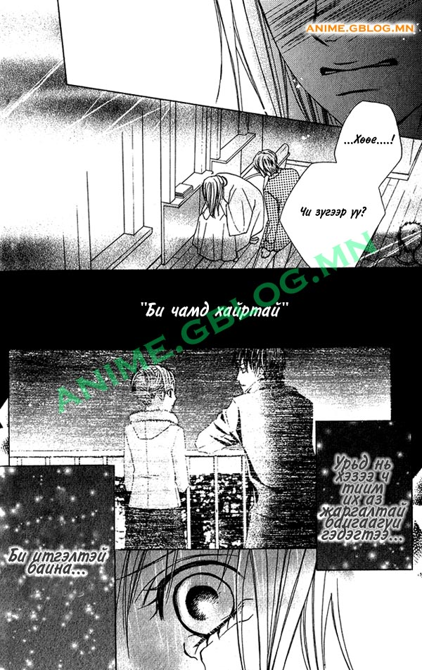 Japan Manga Translation - Kimi ga Suki - 3 - After the Christmas Eve - 29